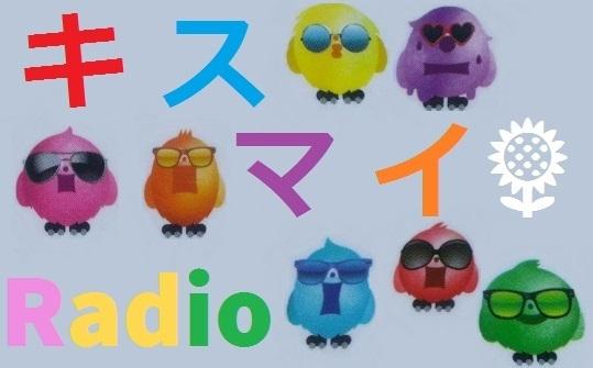 ※ラジオ.jpg