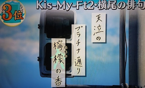 キスマイ5202.jpg
