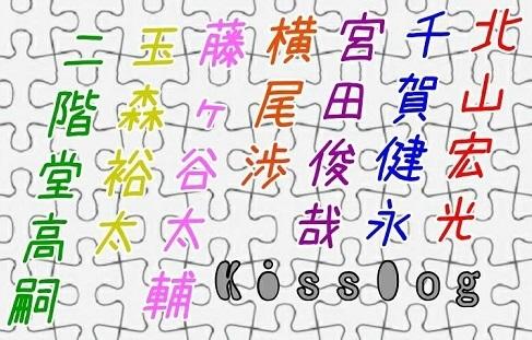 キスログ4.jpg